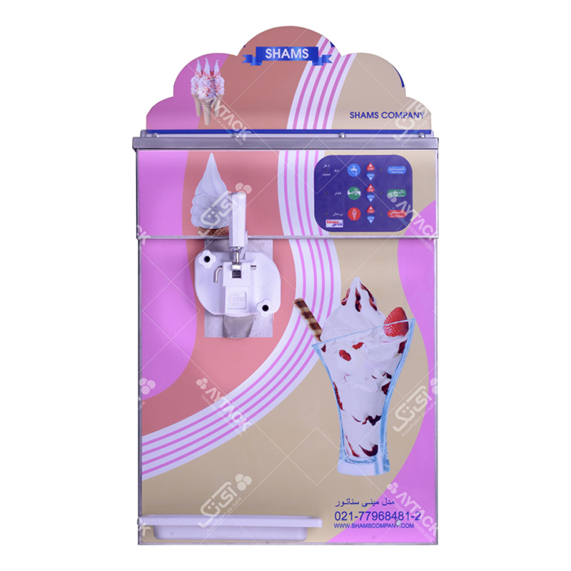 ماشین بستنی ساز تک فاز شمس مدل مینی سناتور